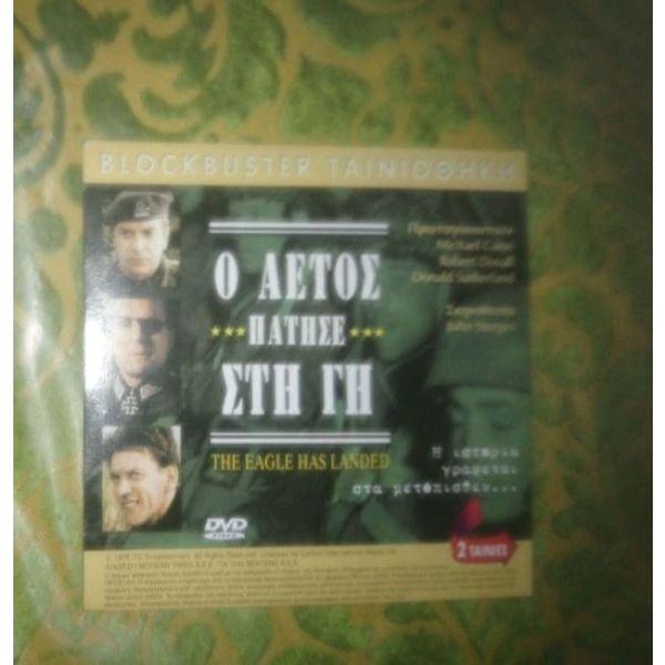 DVD 2 se 1 o aetos patise sti gi-to agori me to chriso cheri