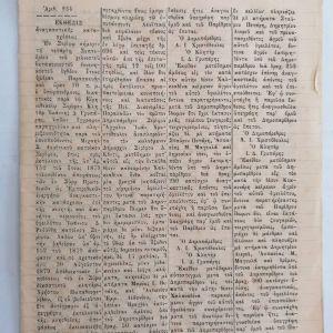 ΣΕΡΙΦΟΣ - ΕΚΘΕΣΗ ΑΝΑΓΚΑΣΤΙΚΗΣ ΚΑΤΑΣΧΕΣΕΩΣ 1898