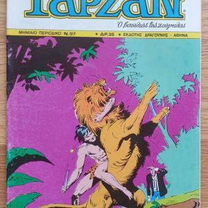 Ταρζάν, Τεύχος Ν.97 (Δραγούνης, 1983)