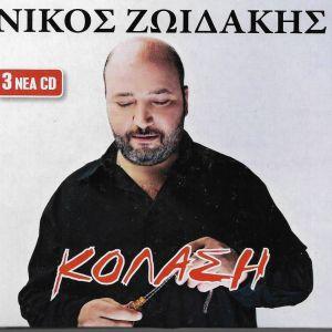 3 CD / ΝΙΚΟΣ ΖΩΙΔΑΚΗΣ / ΚΟΛΑΣΗ