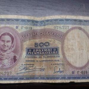 500Δραχμαι1939