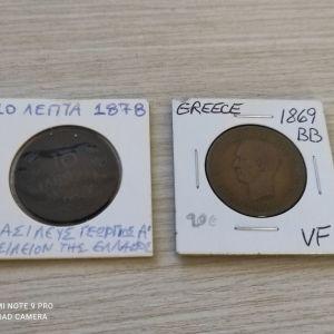 2 χάλκινα νομίσματα. Διώβολον 10 Λεπτά 1869 και 1878