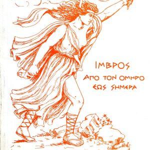 Σύλλογος Ιμβρίων Αθηνών - Ίμβρος - 1993