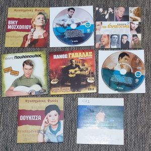 8 CDs ΑΧΡΗΣΙΜΟΠΟΙΗΤΑ ΜΕ ΕΛΛΗΝΙΚΑ ΤΡΑΓΟΥΔΙΑ ΑΠΟ ΑΓΑΠΗΜΕΝΕΣ ΦΩΝΕΣ ΠΑΚΕΤΟ 15 ΕΥΡΩ