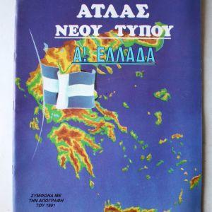 ΓΕΩΓΡΑΦΙΚΟΣ ΑΤΛΑΣ Ελλάδος δεκαετίας '90 - Καινούριος !