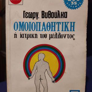 Ομοιοπαθητική - Γεώργιος Βυθούλκας