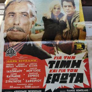 Αφίσες ελληνικού κινηματογράφου (πακέτο 10 τμχ)