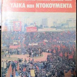 Α' συνέδριο ΚΝΕ, εκδόσεις ΟΔΗΓΗΤΗ, 1976