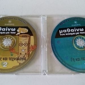 dvd παιδικά ( μαθαίνω τον κόσμο με τον πι ) 13 dvd