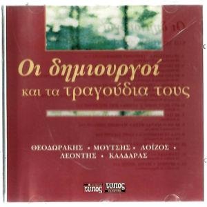 CD - Θεοδωράκης - Μούτσης - Λοϊζος Λεοντής - Καλδάρας