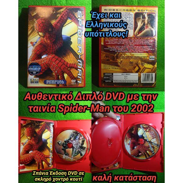 afthentiko diplo DVD Spiderman 2002 Tobey Maguire sillektiki kikloforia Marvel ke ellinikous ipotitlous