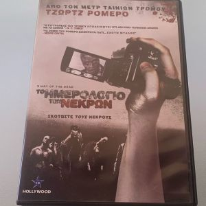 Τζωρτζ Ρομέρο - Το ημερολόγιο των νεκρών dvd