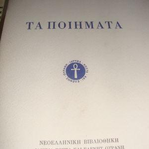 Κωνσταντίνου Χατζόπουλου.ΤΑ ΠΟΙΗΜΑΤΑ