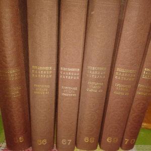 Βιβλιοθήκη Ελλ.Πατέρων και εκκλ.συγγραφέων.Τόμοι 65-70. Γρηγόριος Νύσσης