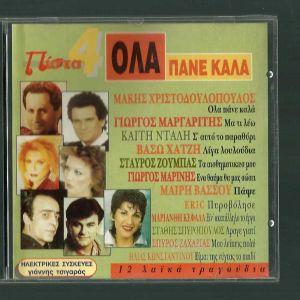 "CD - ΟΛΑ ΠΑΝΕ ΚΑΛΑ από την ""ΠΙΣΤΑ"" - 12 Λαϊκά τραγούδια"