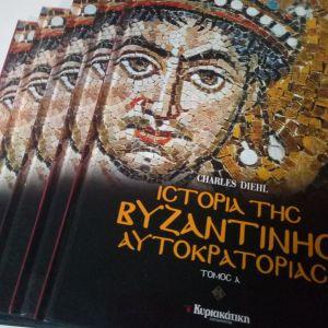 Ιστορια Βυζαντινης Αυτοκρατοριας(5 τομοι)