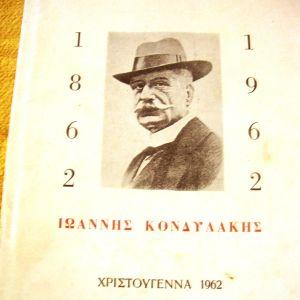 ΝΕΑ ΕΣΤΙΑ. Ιωάννης Κονδυλάκης 1862-1962. Χριστούγεννα 1962.Τεύχος 851