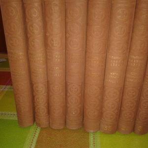 Βιβλιοθήκη Ελλ.Πατέρων και εκκλ.συγγραφέων.Τόμοι 30-37 Μέγας Αθανάσιος