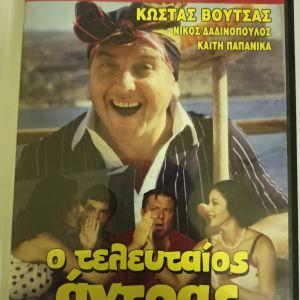 DVD Ο ΤΕΛΕΥΤΑΙΟΣ ΑΝΤΡΑΣ