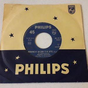 Vinyl record 45 - Θόδωρος Κανακάρης - Μπεκρής κι' αν είμαι τι μ' αυτό