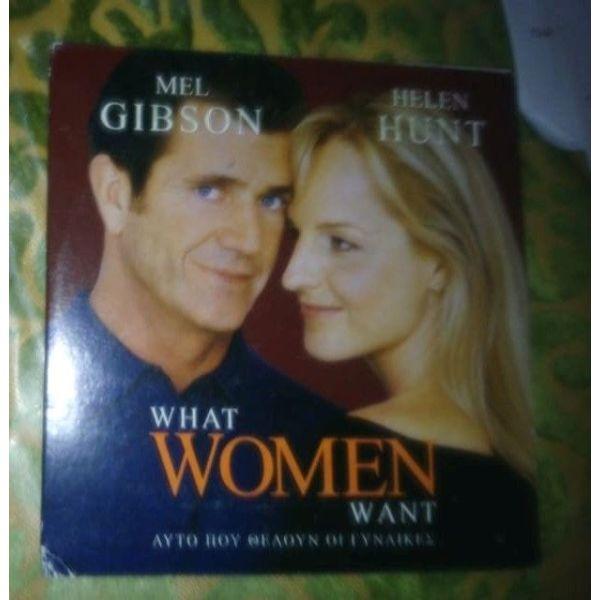 DVD avto pou theloun i ginekes