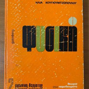 Φυσική - Ηλία Κουγιουμτζόγλου - 1974
