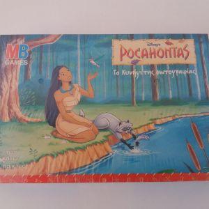 POCAHONTAS - ΤΟ ΚΥΝΗΓΙ ΤΗΣ ΦΩΤΟΓΡΑΦΙΑΣ(ΜΒ)1995