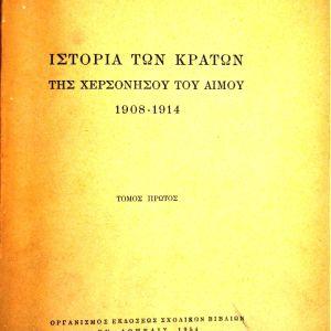 Ιστορία των Κρατών της Χερσονήσου του Αίμου 1908-1914 'Α. ΟΕΔΒ 1954