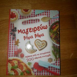Μαγειρεύω βήμα βήμα,  Μάθετε πώς να ετοιμάσετε 100 εύκολες συνταγές