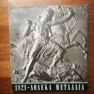 1821-ΔΩΔΕΚΑ ΜΕΤΑΛΛΙΑ