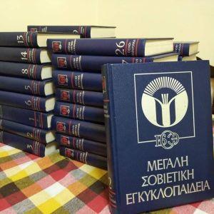 Εγκυκλοπαιδειες