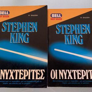 Stephen King οι νυχτερίτες 2 τόμοι Bell