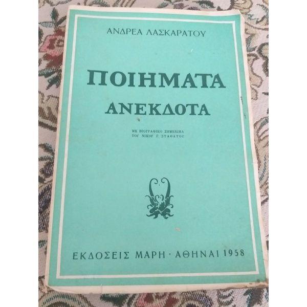andrea laskaratou piimata anekdota - ekdosis mari 1958