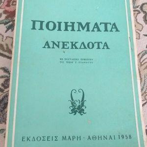 Ανδρέα Λασκαράτου Ποιήματα ανέκδοτα - Εκδόσεις Μαρή 1958