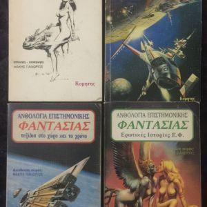 Ανθολογία επιστημονικής φαντασίας Νο1-2-3-4 (ΚΟΜΗΤΗΣ)