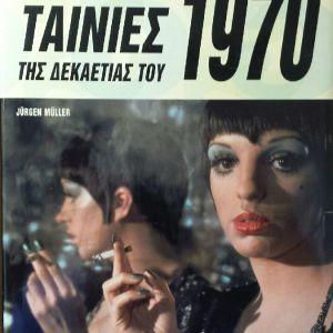 """Πολυτελες Λευκωμα """"Οι καλυτερες ταινιες της δεκαετιας του 70"""""""