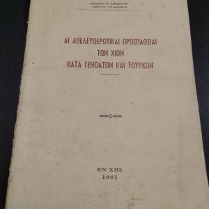 Χίος 1961 Αντώνιος Χαροκόπος