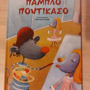 Βιβλίο <<Πάμπλο Ποντικάσο>>