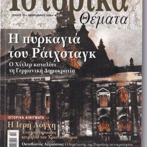 ΙΣΤΟΡΙΚΑ ΘΕΜΑΤΑ τεύχος 70/2008