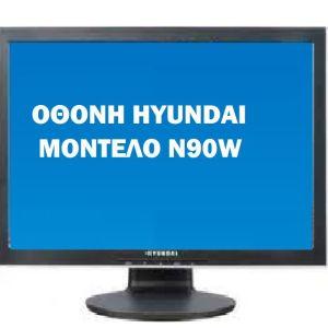 ΟΘΟΝΗ LCD HYUNDAI 19' MODEL N90W