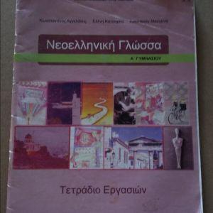Βιβλιο *Νεοελληνική γλώσσα Α΄ γυμνασίου  2012*