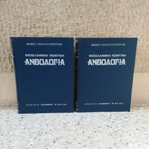 Βιβλία σπάνια ΑΝΘΟΛΟΓΊΑ 2 τομοι,ΜΈΜΟΣ ΠΑΝΑΓΙΩΤΌΠΟΥΛΟΣ,1968.Με υπογραφή γνησιότητας. Τιμή 2 τομών 60 ευρω.Αθηνα.Ανω Πατησια