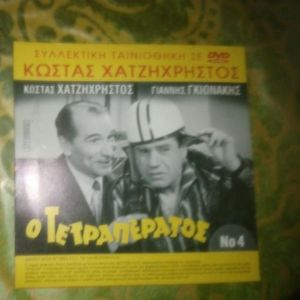 DVD 2 ΣΕ 1 Ο ΤΕΤΡΑΠΕΡΑΤΟΣ-Ο ΖΟΡΟ ΣΤΗΝ ΙΣΠΑΝΙΑ
