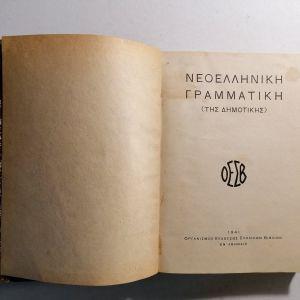 ΝΕΟΕΛΛΗΝΙΚΗ ΓΡΑΜΜΑΤΙΚΗ (ΤΗΣ ΔΗΜΟΤΙΚΗΣ) 1941