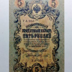 ΡΩΣΙΑ  5 ΡΟΥΒΛΙΑ 1909 Y A - 050