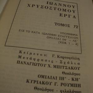 Ιωάννου Χρυσοστόμου έργα. τόμος  65