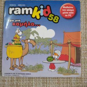 ΜΑΘΑΙΝΩ ΤΟΝ ΚΟΣΜΟ ΜΕΣΑ ΑΠΟ ΤΟ PC *RAM - Kid N- 58*. ΕΧΩ ΜΙΑ ΚΑΜΗΛΑ.