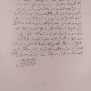 Γιάννενα  Οθωμανικό έγγραφο 19ος αι