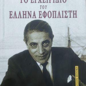 Το εγχειρίδιο του Έλληνα εφοπλιστή