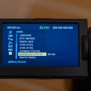 Βιντεοκάμερα Sony HXR -nx5e
